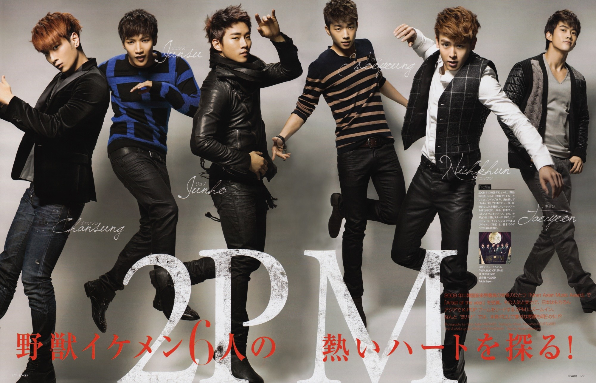 2Pm Wallpaper (67+ pictures)