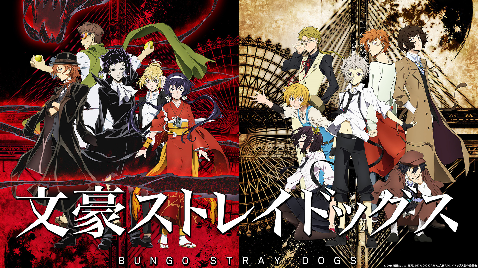 Bungo Stray Dogs Wallpapers 62 Pictures