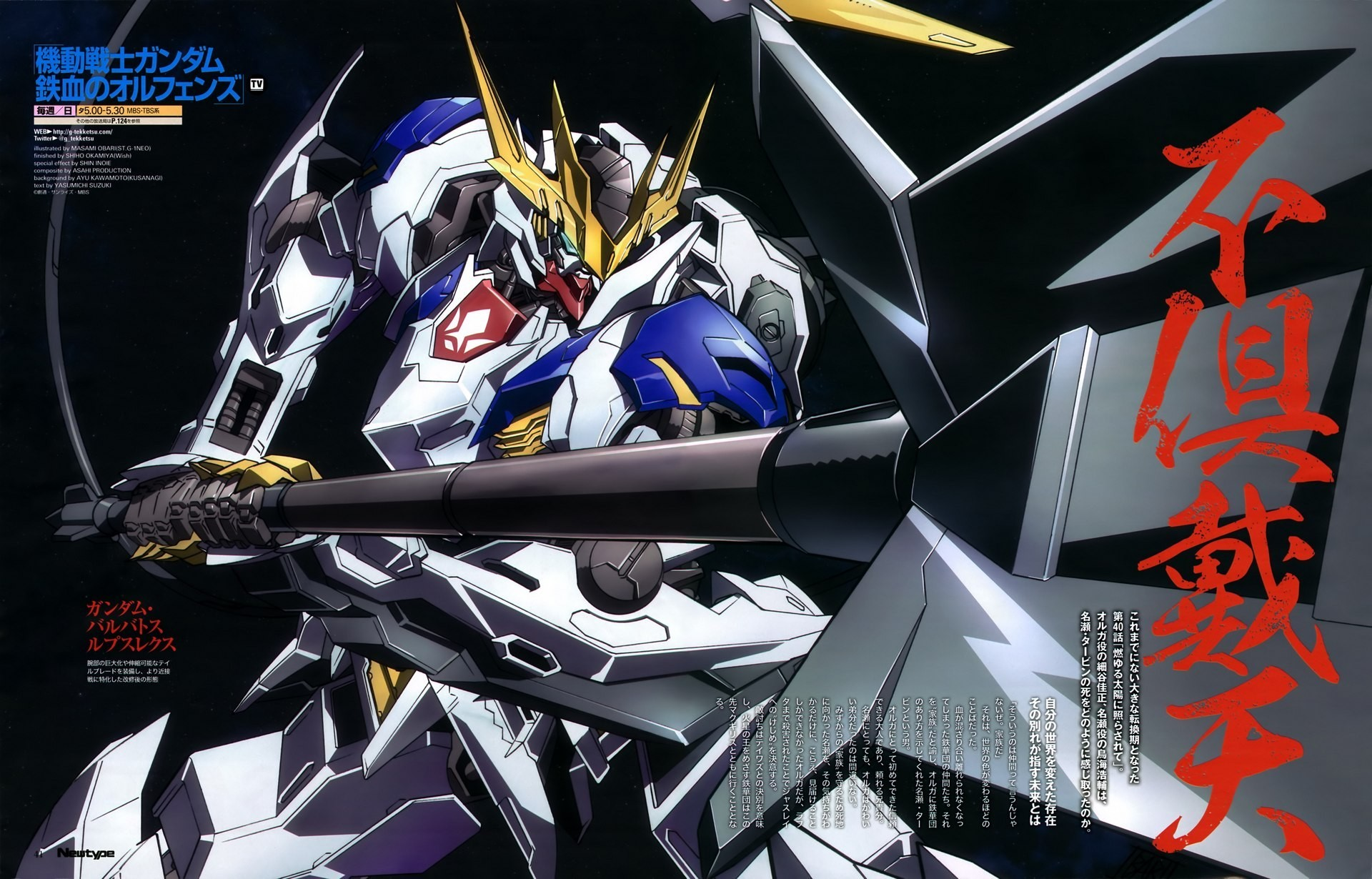 Gundam Barbatos Wallpapers (69+ pictures)